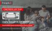 Модуль обеззараживания воздуха Energolux DUF09 3
